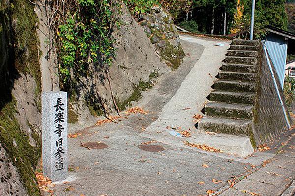 長楽寺旧参道